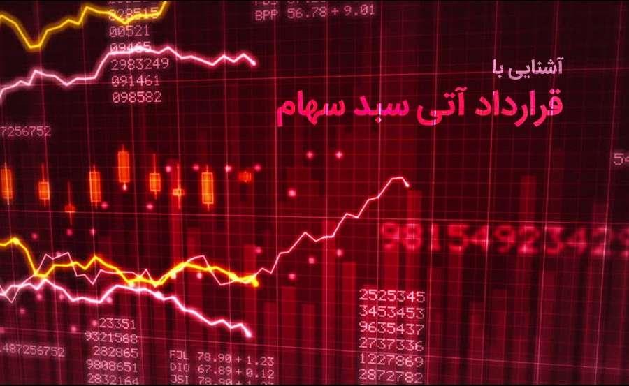 قرارداد آتی سبد سهام چیست و چگونه معامله میشود؟