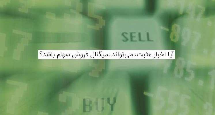 آیا اخبار خوب از یک شرکت میتواند سیگنال فروش سهام باشد؟