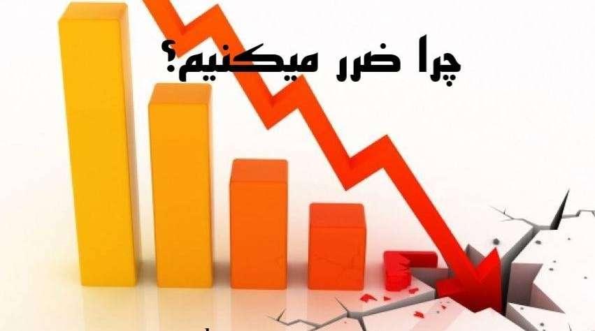 علت ضررهای پشتسرهم برخی معاملهگران سهام چیست؟