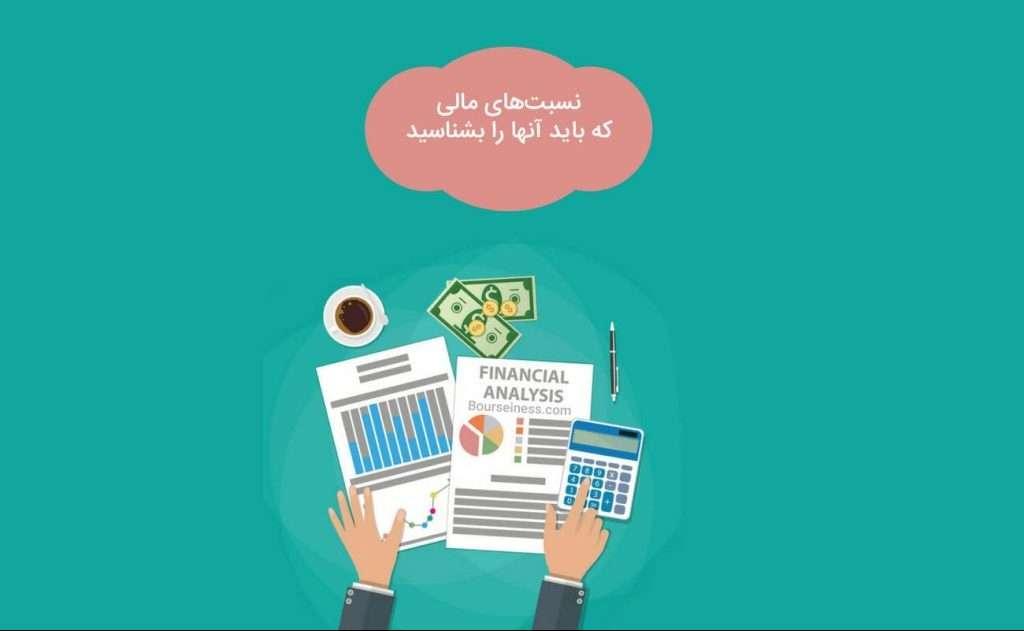 نسبتهای مالی چیست؟ + معرفی و فرمول 5 نسبت مالی پرکاربرد